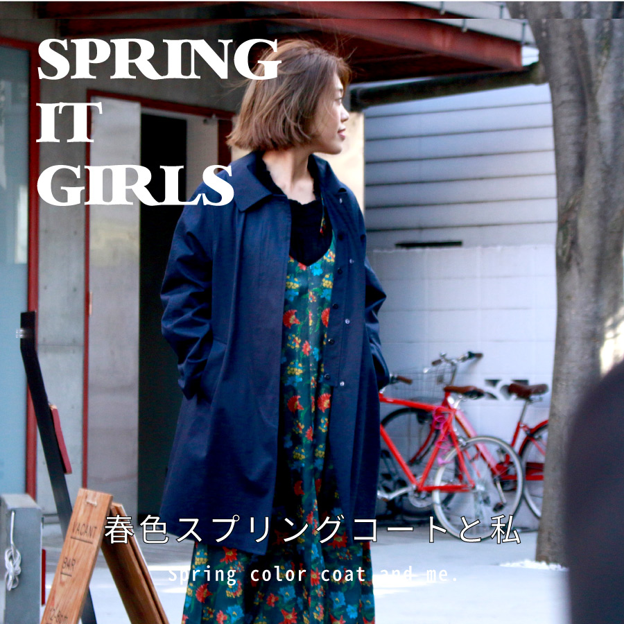 It girl Recommend! 春色スプリングコート