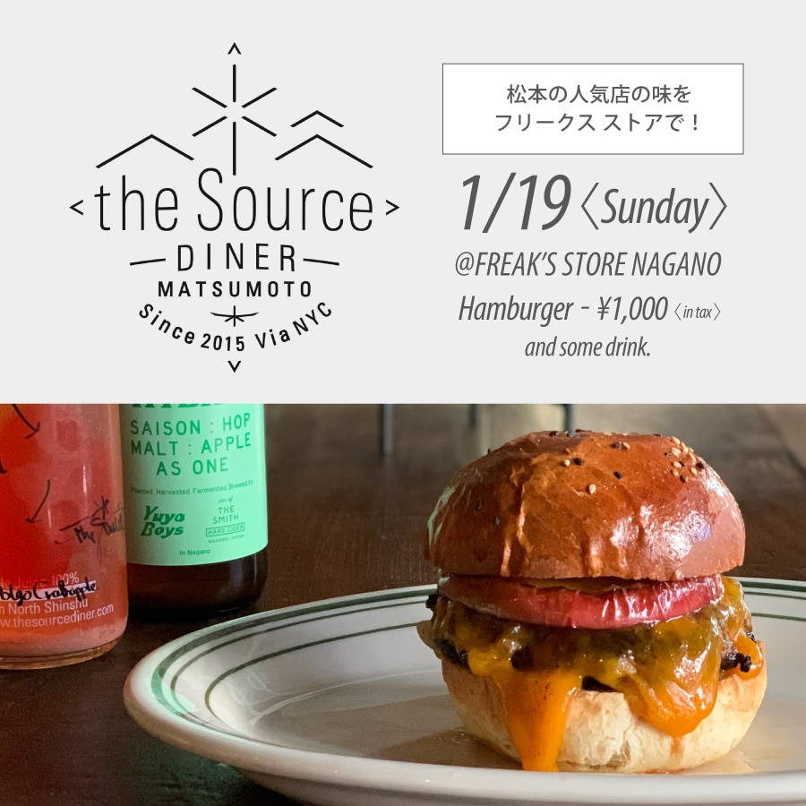 1.19(sun)『the Source DINER』@FREAK'S STORE NAGANO