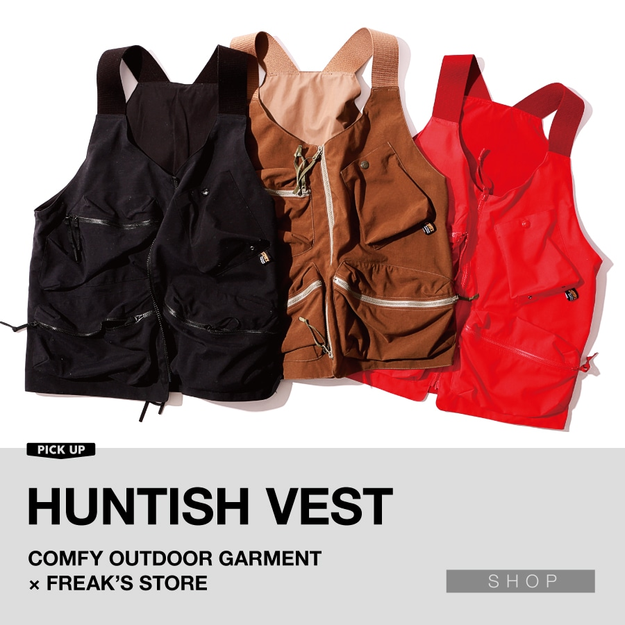 COMFY OUTDOOR GARMENTに別注した珠玉のベスト