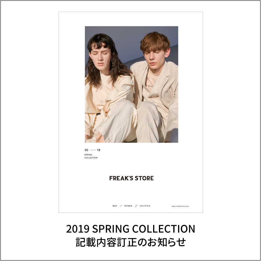 2019 SPRING COLLECTION 記載内容訂正のお知らせ