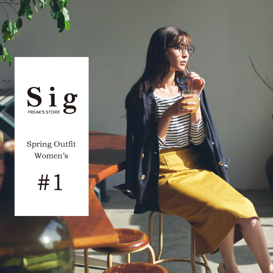 <Sig FREAK'S STORE> 等身大で楽しむSpring Outfit #1