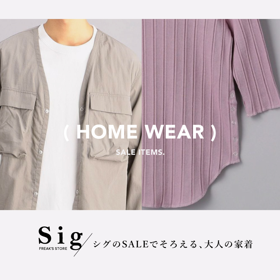 SALEでそろえる、大人の家着【Sig FREAK'S STORE】