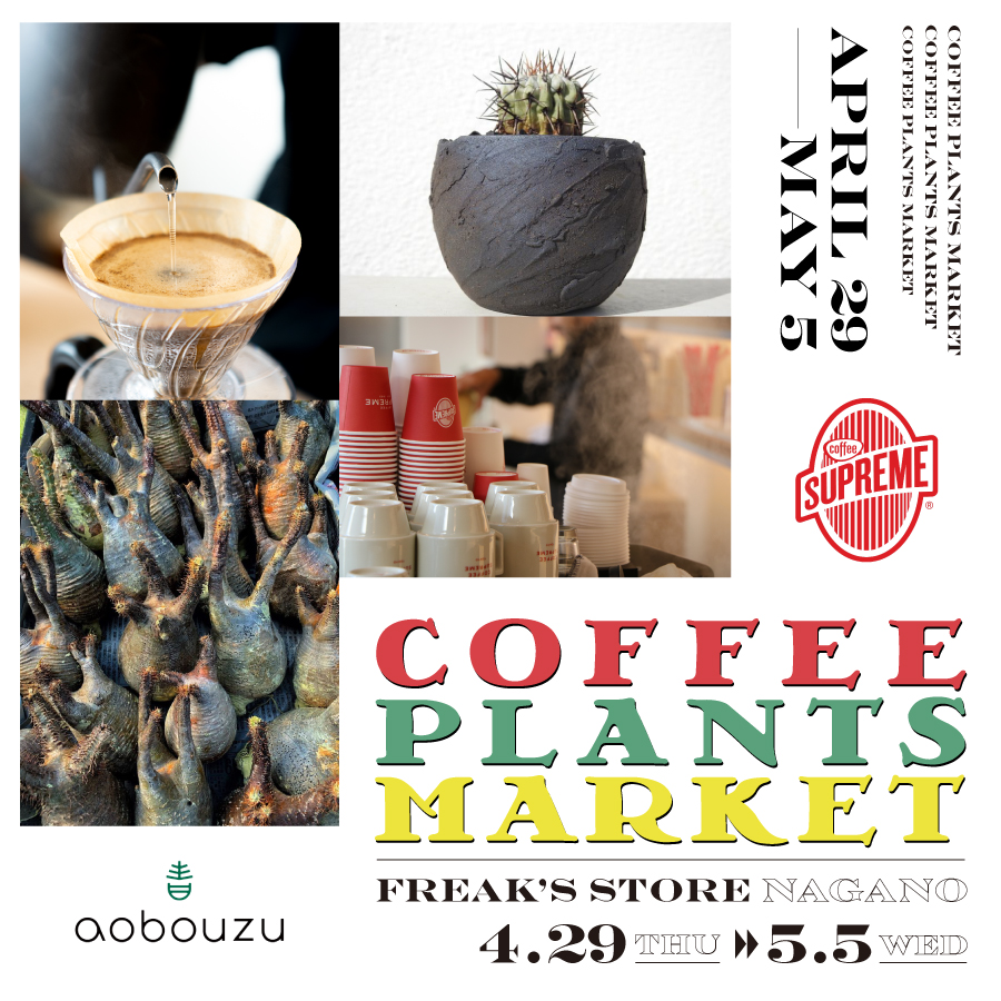 """COFFEE PLANTS MARKET"" at FREAK'S STORE 長野"