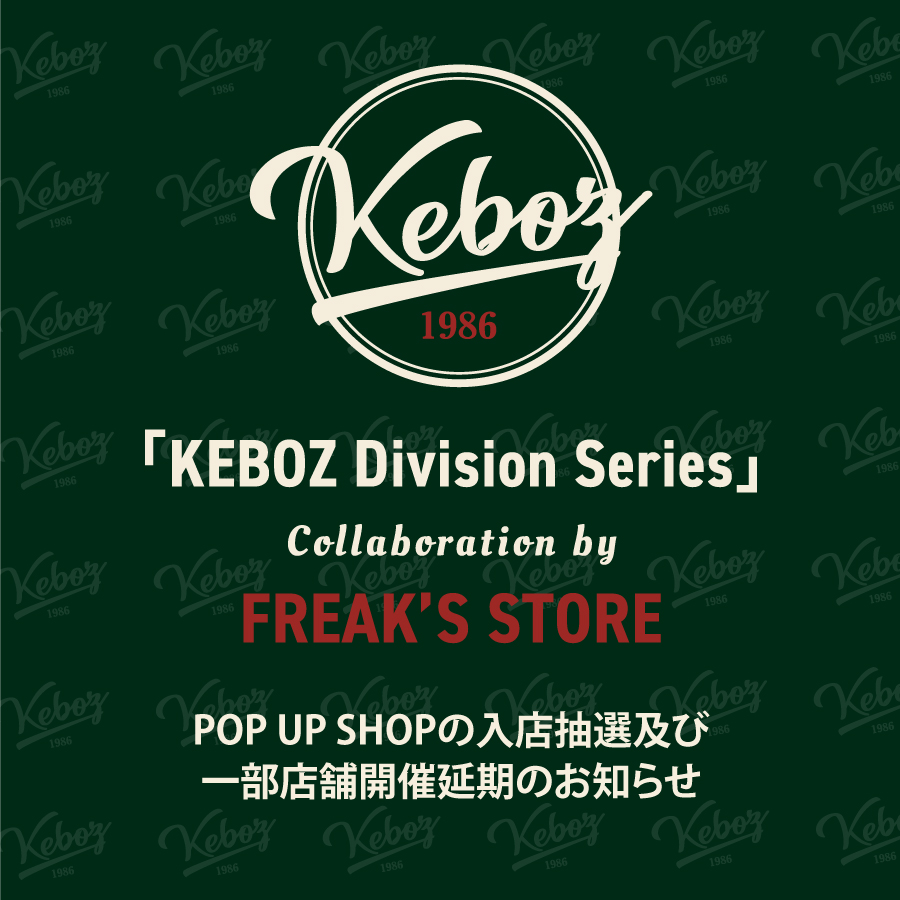 「KEBOZ Division Series」Collaboration by FREAK'S STORE POP UP SHOP 入店抽選のお知らせ